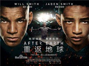 阳信新世纪电影城7月13日电影预告  《重返地球》