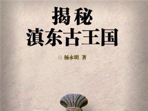 《揭秘滇东古王国》(自杞国)内容简介