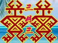 """2013年白沙�h""""黎族苗族三月三""""�n}���"""