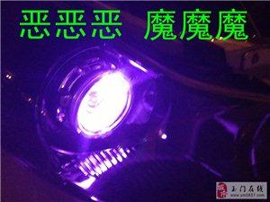 天语 大灯熏黑 改Q5透镜/龙易――车灯改装 升级