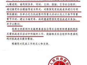 原国民党抗战老兵
