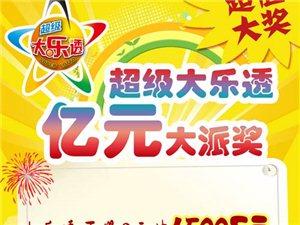 [热烈祝贺]滑县中出超级大乐透追加票一等奖1500万元!