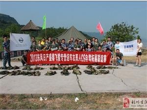 万州东风日产组织的真人CS活动