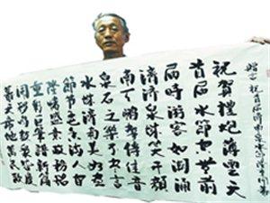 临清市农民书法家李恩亮为首届济南泉水节送藏头赠言诗