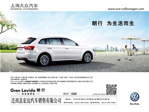 Gran-lavida朗行迁西地区新车上市发布会活动开始了
