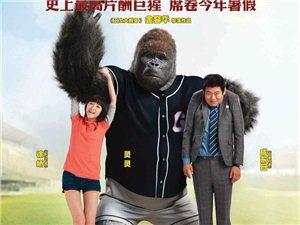 阳信县新世纪电影城7月18日电影预告 3D电影《大明猩》晚 7:40