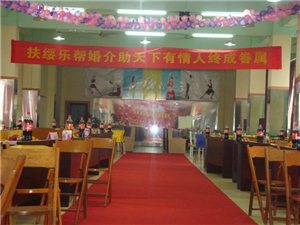 乐帮婚恋――2012扶绥县第一届心系职工单位交友联谊