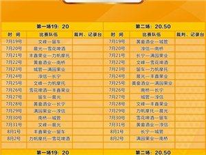 """2013年""""中正广场杯""""寻乌县夏季篮球联赛-竞赛日程表"""