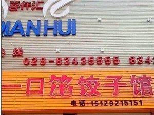 北桃园步行街喜迁汇楼下一口馅饺子馆