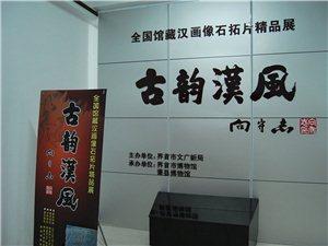 [原��]全���^藏�h��像石拓片精品展在界首�_展
