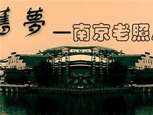 [注意]关于金陵旧梦―南京老照片征集展内容的来源与版权说明