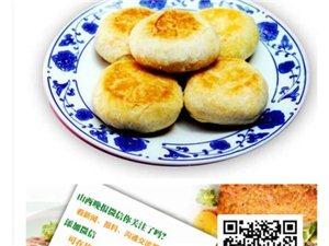 美食山西:长治酥火烧