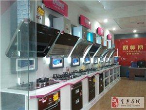 厨师傅电器销烟机/浴室柜300元,燃气灶/升降衣架200元墙格100元