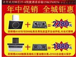 狂甩烟机/浴室柜300元,燃气灶/升降衣架200元,墙格/电表箱100
