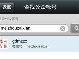梅州在线公众微信平台,欢迎关注