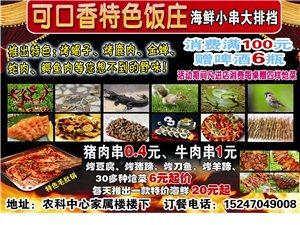[原��]莫旗最有特色的��烤蝎子蛇、�{�~肉、鹿肉、只有你吃不到的
