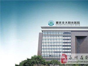 北大・柯恩 改写重庆妇科诊疗新局面