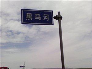 [原创]青海行2013年6月29日第八天