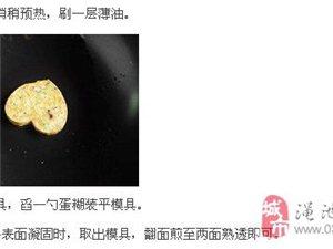 五彩缤纷—田园鸡蛋饼