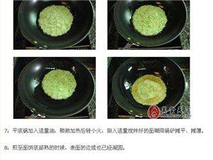 双重补钙的早餐饼————-【西葫芦糊塌子】