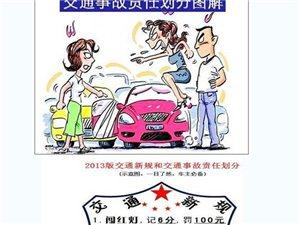 【交通新规】交通事故责任划分图2013版