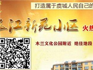 澳门威尼斯人游戏网站长江新苑小区强劲来袭!独有的价位火热预定中!
