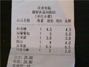 大家要小心啦!福馨面包房充值卡上的钱不翼而飞!