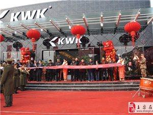 美国KWK高端商务男装即将开业!