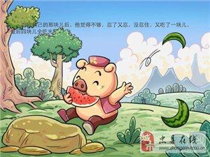 [原创]丹佛龙最新周末主题活动――猪八戒吃西瓜