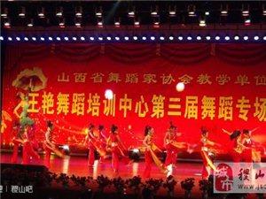 王艳舞蹈培训中心第三届舞蹈专场晚会