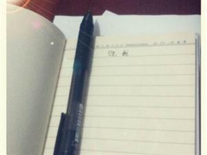 [原创]爬起来写日记,然后我读给你听