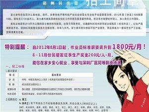 郑州富士康2013年8月份为了大量生产苹果6开始大量招工了