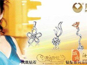 [原创]凤凰钻石贺店庆迎七夕,买一送一