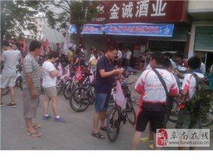 """[分享]阜南县首届""""紫晶醉三秋杯""""山地车越野赛于8月4日上午9时开赛。"""