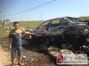 [原创]临川区云山镇,梅先生驾驶一辆小车发生自燃