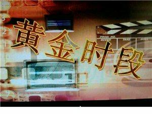 狗亚体育ios版县人民广场和天天乐购物广场LED大屏幕广告由宏宇影视代理