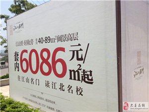 江山名门资源大盘火了,主城最便宜楼盘,套内才6086元/�O