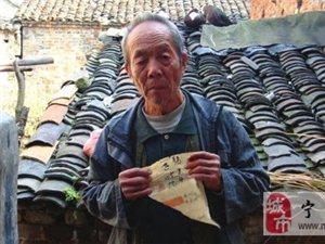 [转贴]宁远县老人晒64年前解放军借马欠条望获偿付