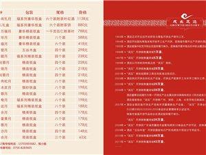[原��]2013年�海��玉月�品�N、��r一�[表