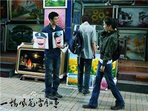 阳信新世纪电影城8月9日电影预告:一场风花雪月的事