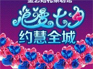 """[原创]金艺婚礼策划管""""优惠""""全城活动"""