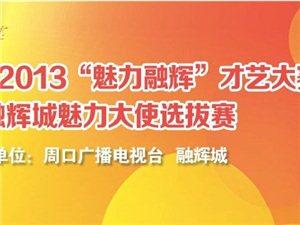 融辉城8月5日举行《魅力融辉》才艺暨魅力大使选拔赛颁奖晚会