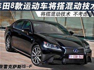 丰田8款运动车将搭混动技术不考虑增压