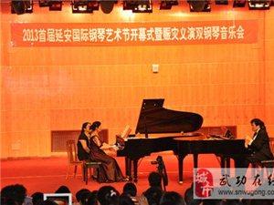 2013首届延安国际钢琴艺术节盛大开幕