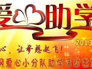 8.28永春网爱心助学活动邀您参加!