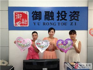 品红洒:过中国人的情人节――走进铜仁御融投资