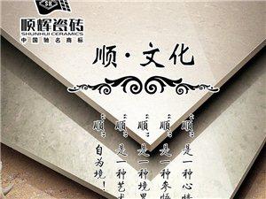 顺辉瓷砖――顺动中国