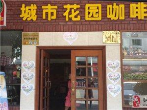 品红洒:过中国人的情人节――走进铜仁城市花园咖啡店