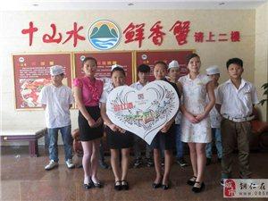 品红洒:过中国人的情人节――走进铜仁十山水鲜香蟹