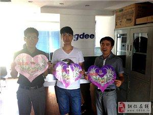 品红洒:过中国人的情人节――走进铜仁金蝶软件